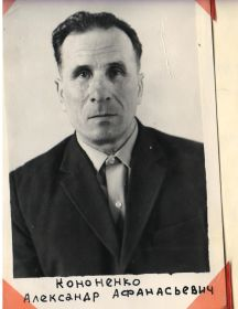 Кононенко Александр Афанасьевич