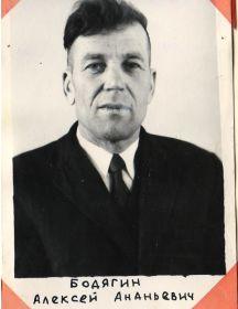 Бодягин Алексей Ананьевич