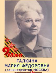 Галкина Мария Фёдоровна