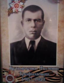 Бутывченко Филипп Трофимович