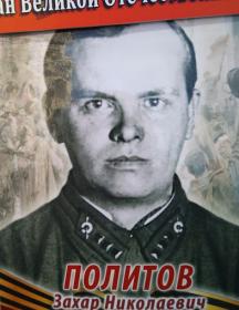 Политов Захар Николаевич