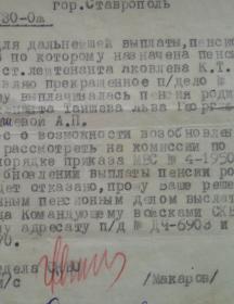 Яковлев Константин Трифонович