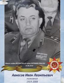 Аванесов Иван Леонтьевич