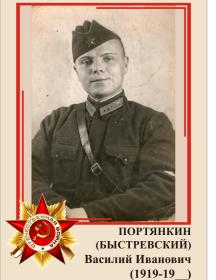 Портянкин Василий Иванович