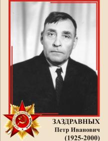 Заздравных Петр Иванович
