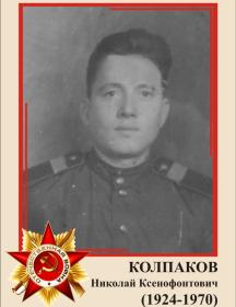 Колпаков Николай Ксенофонтович