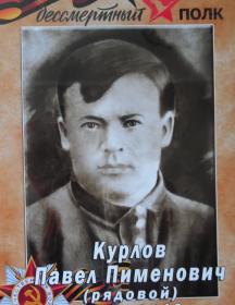 Курлов Павел Пименович