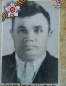 Голозов Гавриил Осипович