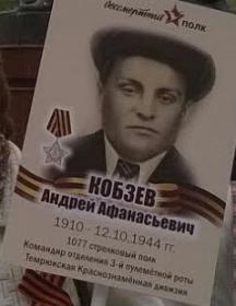 Кобзев Андрей Афанасьевич