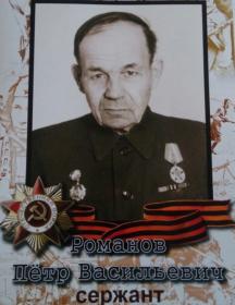 Романов Пётр Васильевич