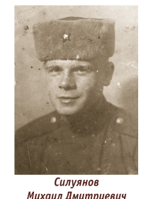 Силуянов Михаил Дмитриевич