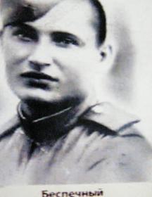 Беспечный Александр Захарович