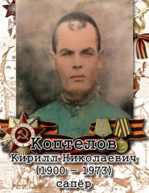Коптелов Кирилл Николаевич