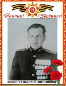 Безумнов Василий Аверьянович