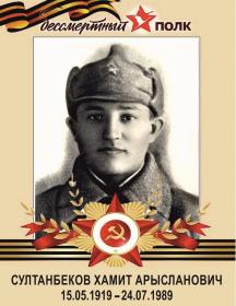 Султанбеков Хамит Арысланович