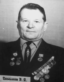 Симаков Василий Яковлевич