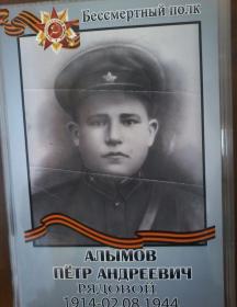 Алымов Пётр Андреевич