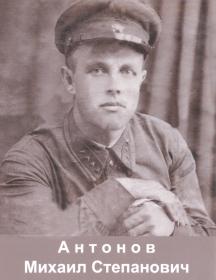 Антонов Михаил Степанович