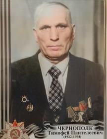 Чернополк Тимофей Пантелеевич