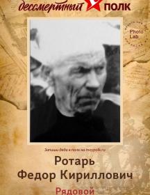 Ротарь Федор Кириллович