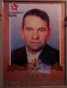 Гуров Петр Арсентьевич