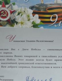 Любимова Эльвина Валентиновна