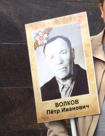 Волков Пётр Иванович