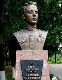 Фабричнов Василий Васильевич