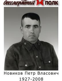 Новиков Петр Власович
