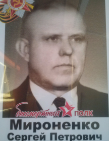 Мироненко Сергей Петрович