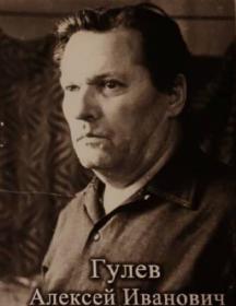 Гулев Алексей Иванович