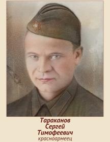 Тараканов Сергей Тимофеевич