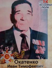 Окатенко Иван Тимофеевич