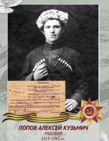 Попов Алексей Кузьмич
