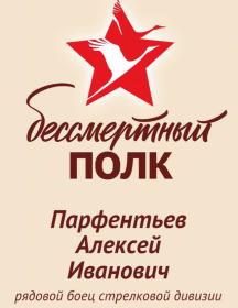 Парфентьев Алексей Иванович