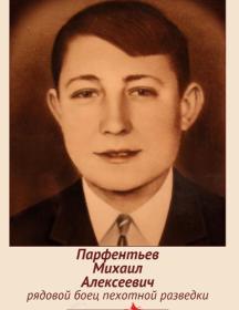 Парфентьев Михаил Алексеевич