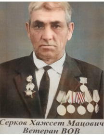 Серков Хажсет Мацович