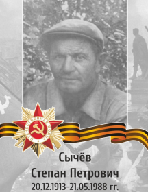 Сычев Степан Петрович