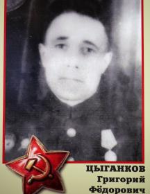 Цыганков Григорий Фёдорович