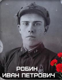 Робин Иван Петрович