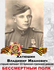 Хатюшин Владимир Иванович