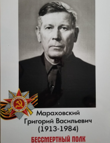 Мараховский Григорий Васильевич