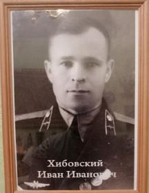 Хибовский Иван Иванович