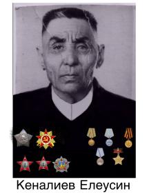 Кеналиев Елеусин
