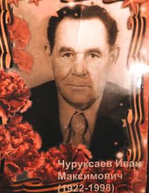 Чуруксаев Иван Максимович
