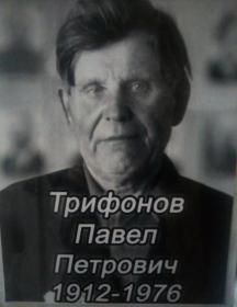 Трифонов Павел Петрович