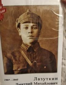 Лазуткин Дмитрий Михайлович