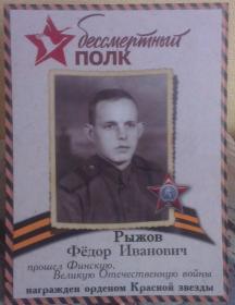 Рыжов Федор Иванович