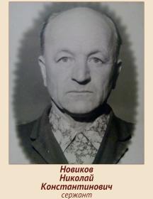 Новиков Николай Константинович