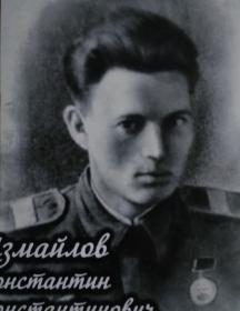 Измайлов Константин Константинович